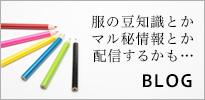 B-POINTブログへ
