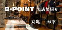 B-POINT実店舗